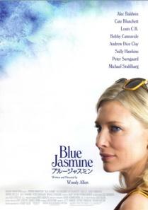 ブルー・ジャスミン