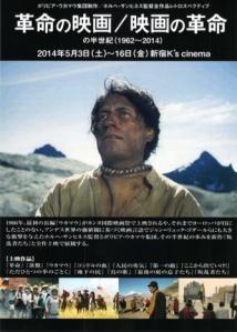 革命の映画/映画の革命