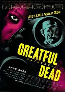 GREATFUL DEAD グレイトフルデッド