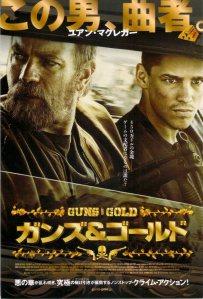 ガンズ&ゴールド