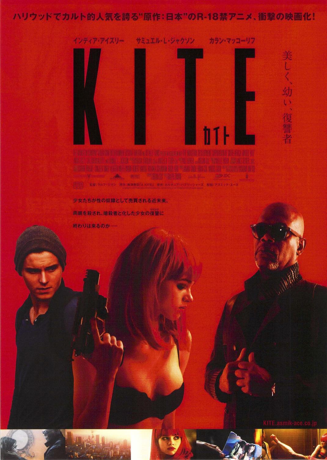 A Kite カイト kite カイト | 映画瓦版