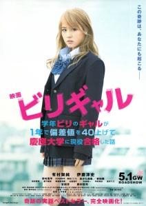 映画ビリギャル 学年ビリのギャルが1年で偏差値を40上げて慶應大学に現役合格した話