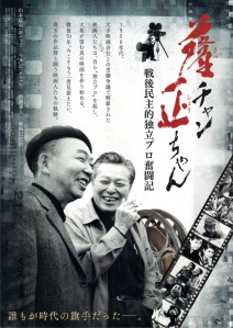 薩チャン正ちゃん 戦後民主的独立プロ奮闘記