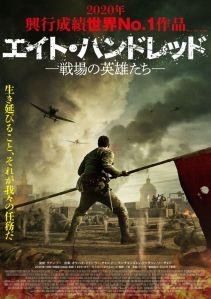 映画『エイト・ハンドレッド ―戦場の英雄たち―』のチラシ画像