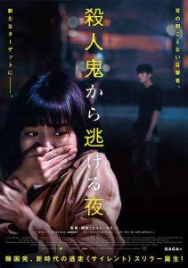 映画『殺人鬼から逃げる夜』のチラシ画像